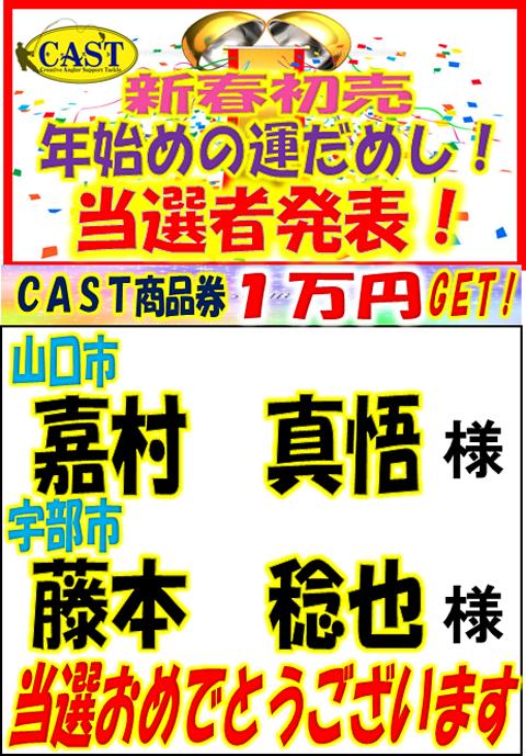 「新春初売年始めの運だめし!」当選者発表!