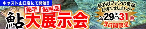 【告知】3日間限定!鮎竿・鮎用品大展示会