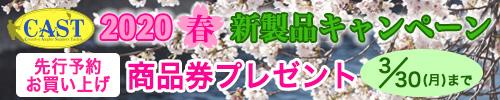 春の新製品商品券プレゼントキャンペーン