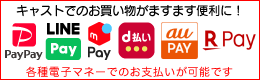 「PayPay」「LINE Pay」「メルペイ」「d払い」でのお支払いが可能です!