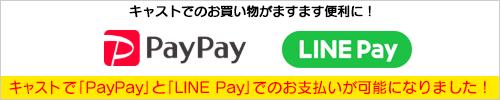 「PayPay」「LINE Pay」でのお支払いが可能になりました!