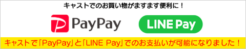 「PayPay」でのお支払いが可能になりました!