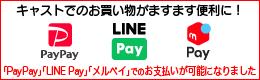 「PayPay」「LINE Pay」「メルペイ」でのお支払いが可能になりました!